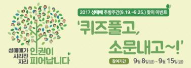 크기변환_2017 성매매 추방기간 온라인 이벤트 배너(377_137)