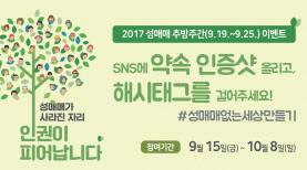 크기변환_2017 성매매 추방기간 온라인 이벤트 2차_배너(277_157)