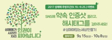 크기변환_2017 성매매 추방기간 온라인 이벤트 2차_배너(377_137)